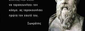 10 ρήσεις του Σωκράτη, μαθήματα ζωής