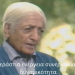 krishnamurti: Εσύ είσαι η ανθρωπότητα (Βίντεο)