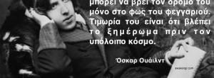 Τα 70 καλύτερα αποφθέγματα του αντισυμβατικού Όσκαρ Ουάιλντ