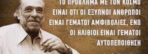 25 κυνικά αποφθέγματα από τον ευφυή Τσάρλς Μπουκόφσκι