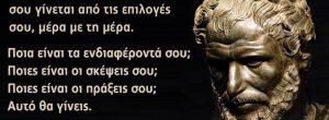 """33 αποφθέγματα του """"σκοτεινού"""" και προσωκρατικού φιλόσοφου Ηρακλείτου"""