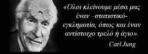 O Carl Jung, για το χθες αλλά και για το αύριο..