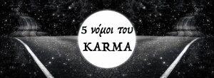 5 νόμοι του Κάρμα και η επίδραση που έχουν στη ζωή σας
