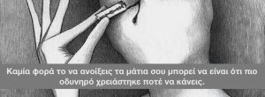 Άνοιξε τα μάτια