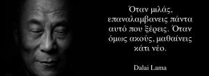 11 μαργαριτάρια σοφίας από τον δέκατο τέταρτο Δαλάι Λάμα