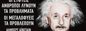 Οι φράσεις του Άλμπερτ Αϊνστάιν που άφησαν ιστορία