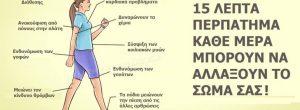 7 ευεργετικές ιδιότητες που έχει το καθημερινό περπάτημα για την Υγεία και την Ψυχολογία μας