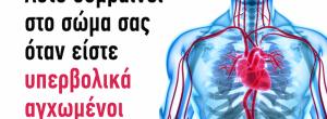 Αυτά συμβαίνουν στο σώμα σας όταν είστε υπερβολικά αγχωμένοι
