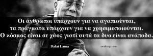 15 μαθήματα ζωής από τον Dalai Lama