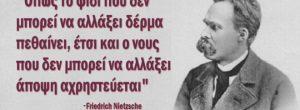 30 αποφθέγματα του Νίτσε που θα σε κάνουν να αναθεωρήσεις τις αντιλήψεις σου