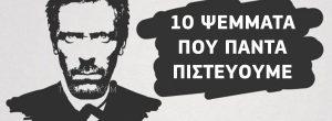 10 ψέμματα που πάντα πιστεύουμε