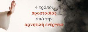 4 τρόποι για να προστατευτείτε από την αρνητική ενέργεια των άλλων