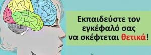 Ευχάριστες σκέψεις! Εκπαιδεύοντας τον εγκέφαλό μας να κάνει ευχάριστες σκέψεις – Κερδίστε την ευτυχία σε μια στιγμή!