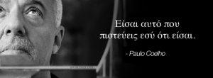 Η ζωή έλκει την ζωή! Μερικά από τα αποφθέγματα του Πάουλο Κοέλο..