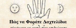 Πώς να φοράτε δαχτυλίδια σύμφωνα με αυτό που επιδιώκετε!
